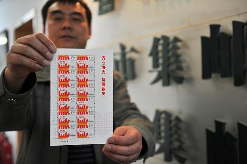 抗震救灾邮票发行 邮资将捐给灾区